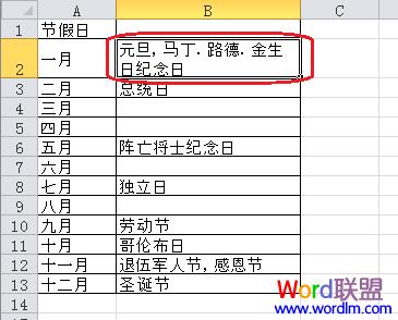 Excel2010自动换行设置