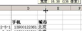 Excel表格制作时尽量少用单元格结合