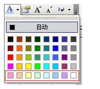 Excel表格制作方法---给标题单元格加上背景色