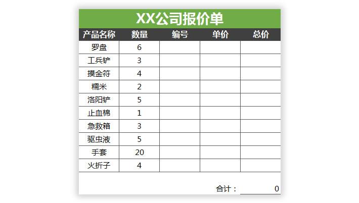 Vlookup函数实例:Excel根据价格表生成报价单