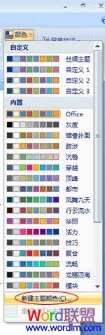 新建主题颜色
