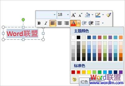 设置字体颜色