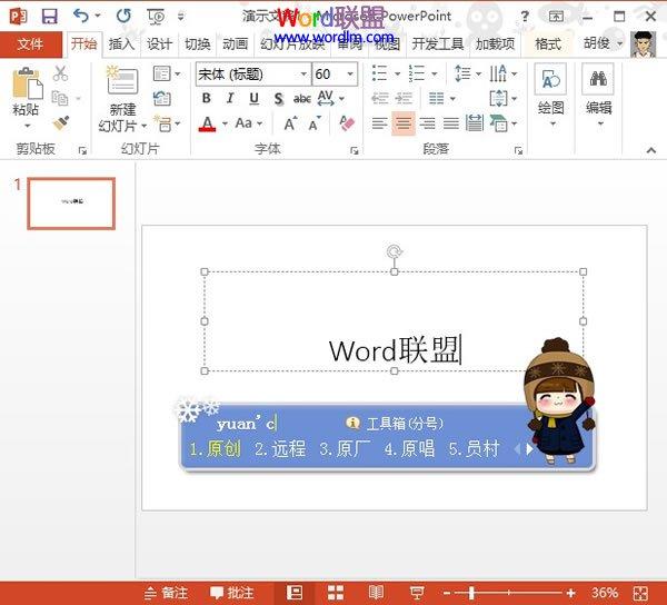 PowerPoint里面无法进行中文输入,原因如何?
