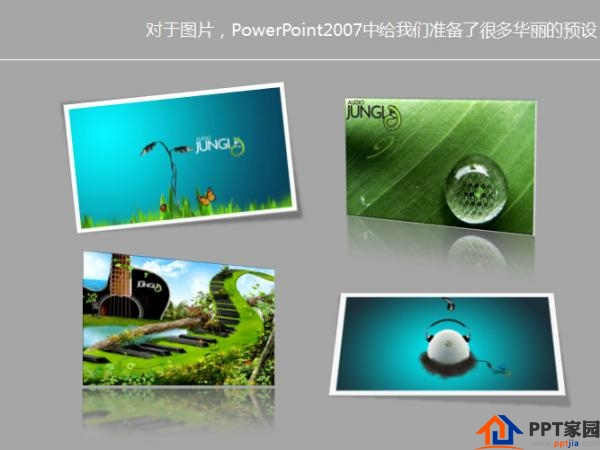 powerpoint2007设计立体图片和图形效果