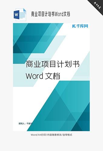 商务商业项目计划书Word文档
