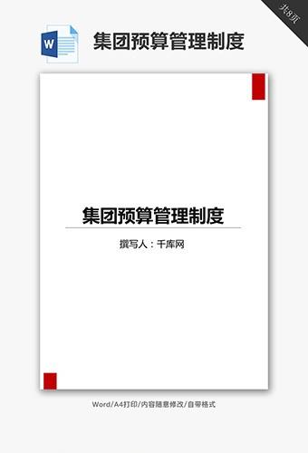 集团预算管理制度Word文档