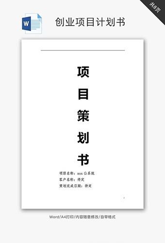 软件项目策划书word文档