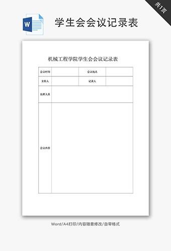 机械工程学院学生会会议记录表word文档