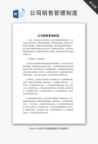 公司销售管理制度word文档