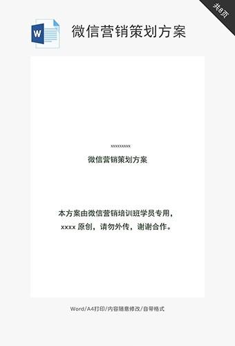 微信营销策划方案word文档