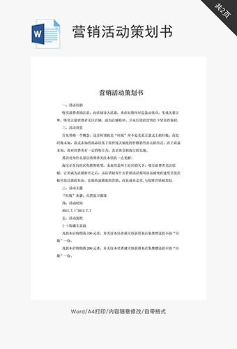 营销活动策划书word文档