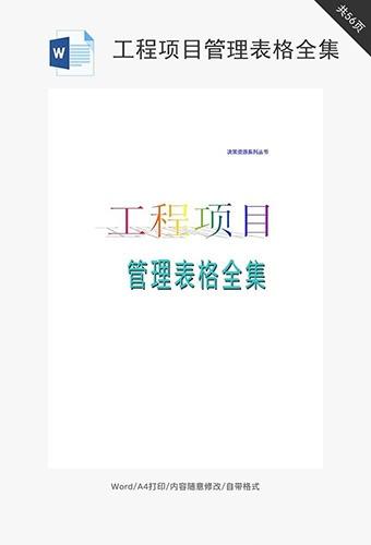 工程项目管理表格全集word文档