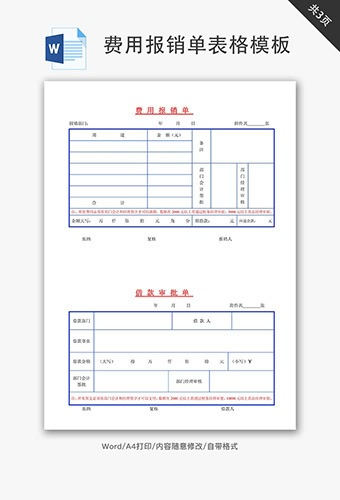 费用报销单表格模板Word文档