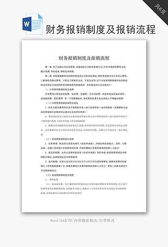 财务报销制度及报销流程word文档