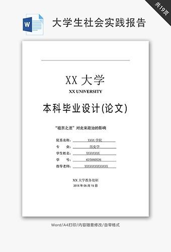 历史学论文Word文档