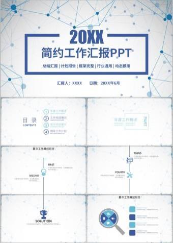 蓝色商务简约工作汇报科技汇报策划PPT模板