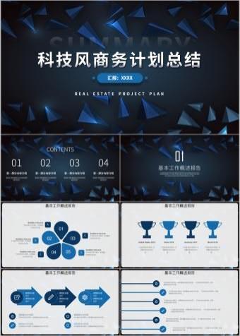 蓝色通用商务科技风创新工作汇报PPT模板