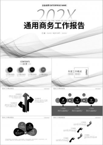 黑色简约曲线商务工作报告计划汇报PPT模板