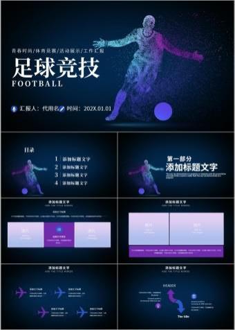 青春足球比赛竞技总结报告动态PPT模板