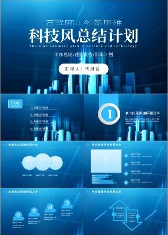 互联网+智慧城市年终总结新年计划ppt模板