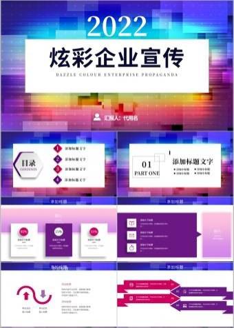 炫彩简约风商务公司介绍企业宣传ppt模板