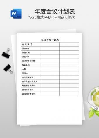 年度会议计划表