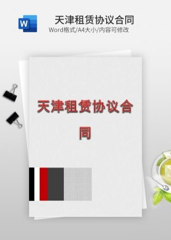 天津租赁协议合同