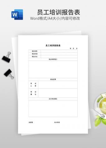 员工培训报告表