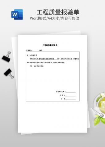 工程质量报验单