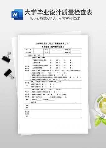 大学毕业设计(论文)质量检查表