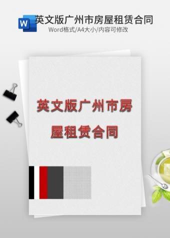 英文版广州市房屋租赁合同