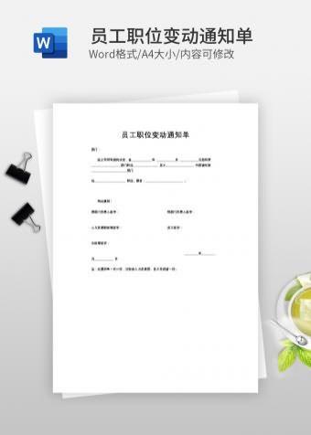员工职位变动通知单