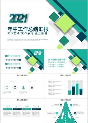 2021绿色工作总结计划年中总结PPT模版