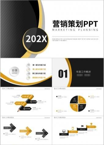 黑金色商务简约营销策划方案ppt模板