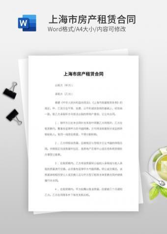 上海市房产租赁合同