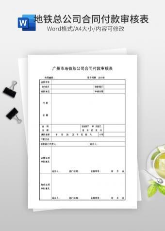 地铁总公司合同付款审核表