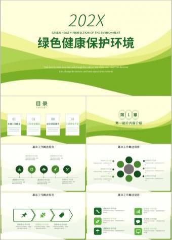 环境保护绿色健康环保节能生态新能源PPT模版