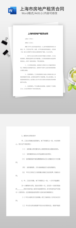 上海市房地产租赁合同