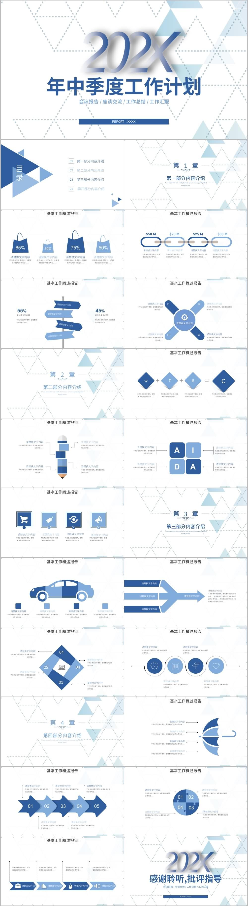 创意三角形简约风年中总结汇报PPT模版