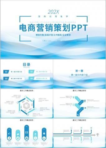 电商营销宣传活动营销方案销售策划PPT模版