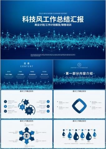 蓝色科技线条简约工作总结汇报计划PPT模版