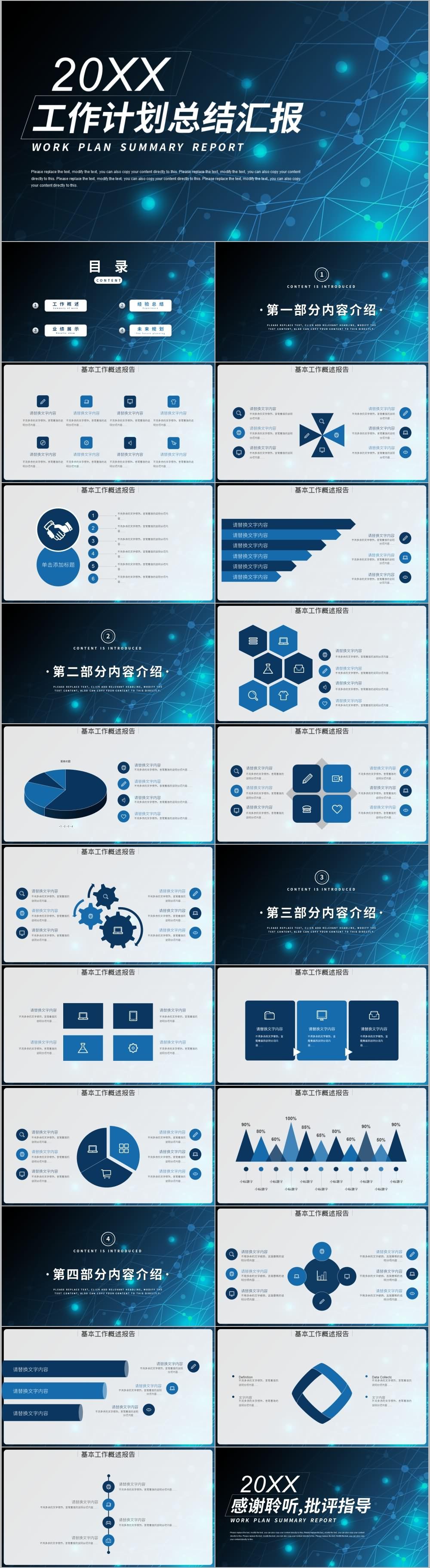蓝色科技背景简约工作计划总结汇报PPT模版
