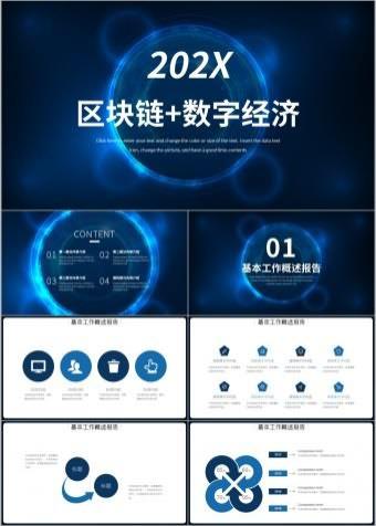 区块链+数字经济发展科技互联网PPT模板
