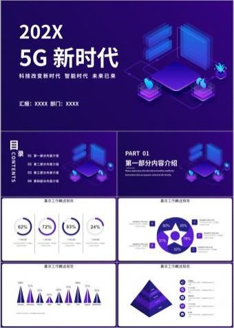 5G新时代企业变革移动大数据互联网PPT模版