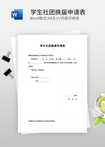 学生社团换届申请表
