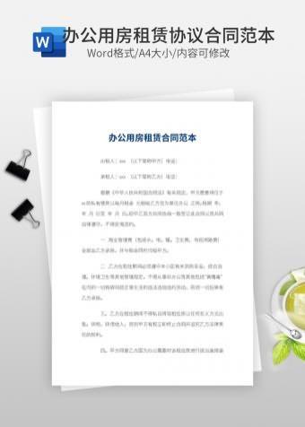 办公用房租赁协议合同范本