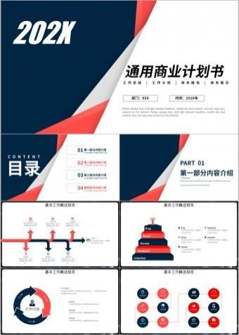 商务极简创业计划书通用创业计划书PPT模版