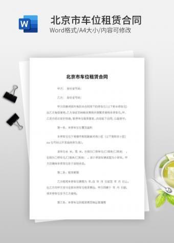 北京市车位租赁合同
