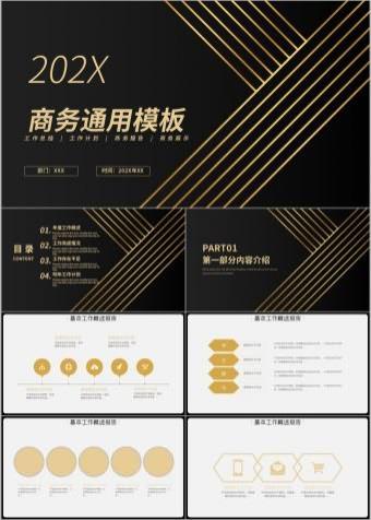 黑金色创意极简风商务通用工作总结PPT模版
