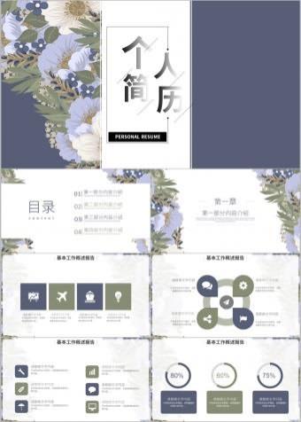 小清新手绘花朵绿叶竞聘求职个人简历PPT模版